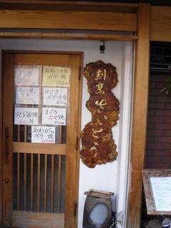 2009/11_さいとう1