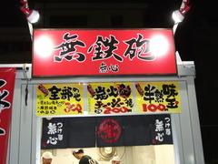 2012/10_無鉄砲1