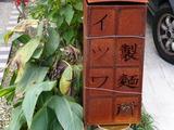 2006/11 イツワ製麺所_外観