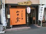 2006/12_みそ玄_外観
