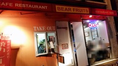 2014/12BEAR FRUITS1