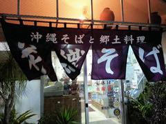 2014/02花織そば1