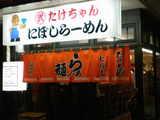 2007/1_たけにぼ_外観