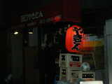 2007/5_やきとん1