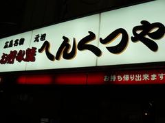 2008/9_へんくつや本店2