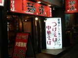 2007/6_麺達1