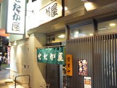 2008/7_せたが屋鶴見1