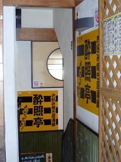 2010/01_酔照亭1
