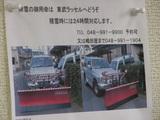 2007/2_嶋田屋5