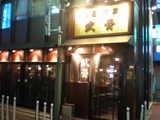 2007/2_武骨1