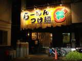 2006/12_まるい_gaikann