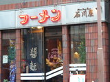 2007/3_石川屋1