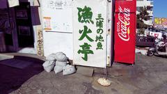 2015/01漁火亭1