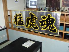 2010/01_酔照亭17