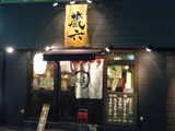 2007/3_蔵六1