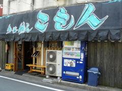 2009/05_こもん1