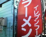 2006/11イレブンフーズ@新馬場_外観