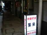 2007/1_集来_外観
