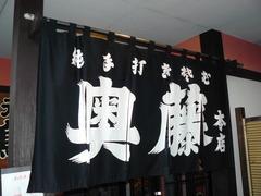 2010/10_奥藤本店7