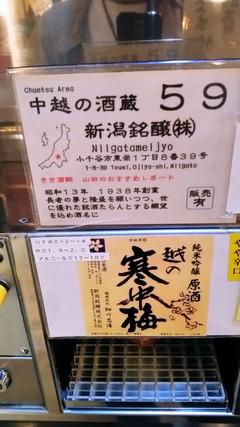 2015/04ぽんしゅ館7