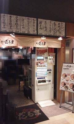 2012/09_だるま1