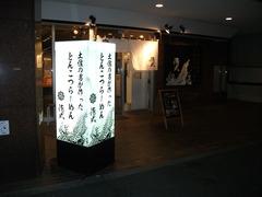 2012/02_俺式1