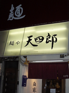 2009/12_天四郎1