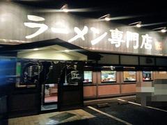 2013/09匠1