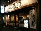 2006/11さとう_外観