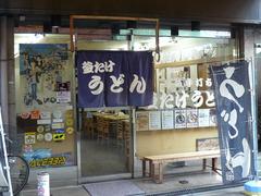 2010/11_釜たけ1