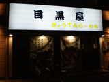 2006/12_目黒屋_外観