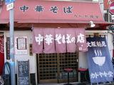 2006/12_カドヤ食堂_外観