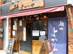 2009/05_よかにせ1