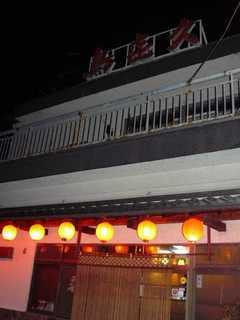 2008/12_鳥喜久1