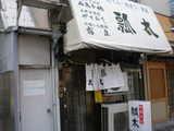2007/1_瓢太1