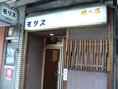 2008/9_モリス1