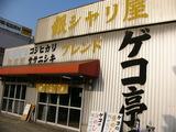 2006/12_ゲコ亭_外観