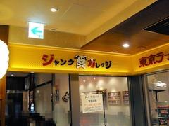2011/04_ジャング東京1