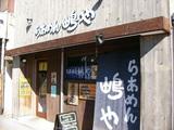 2006/11 嶋や_外観