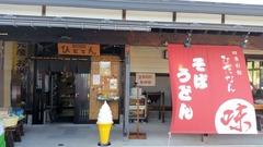 2014/10ひだなん3