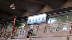 2014/11魚市場食堂5