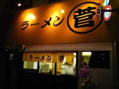 2010/02_○菅1