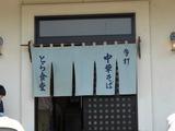 2007/4_とら食堂2