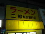 2007/1_二郎桜台_1