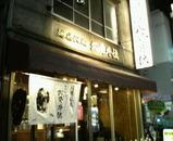 2006/12_武骨外伝_外観