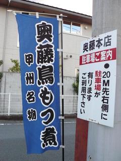 2010/10_奥藤本店5