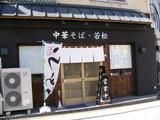 2006/11 若松_外観