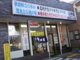 2007/2_嶋田屋1