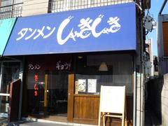 2009/11_しゃきしゃき1