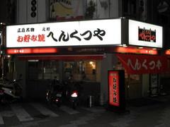 2010/01_へんくつや1